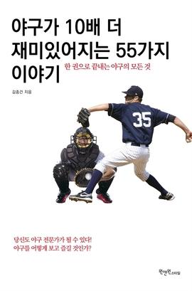 도서 이미지 - 야구가 10배 더 재미있어지는 55가지 이야기