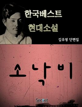 도서 이미지 - 김유정 단편선 - 소낙비