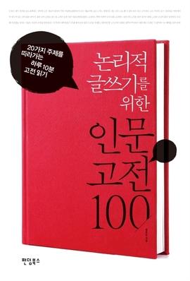 도서 이미지 - 논리적 글쓰기를 위한 인문 고전 100