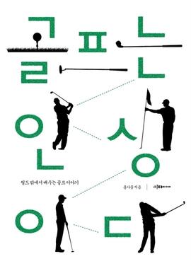 도서 이미지 - 골프는 인생이다
