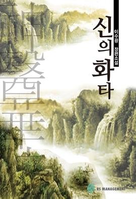 도서 이미지 - 신의 화타