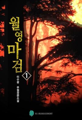 도서 이미지 - [합본] 월영마검 (전3권/완결)
