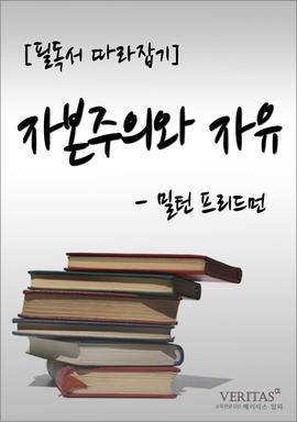 도서 이미지 - 자본주의와 자유 (밀턴 프리드먼)