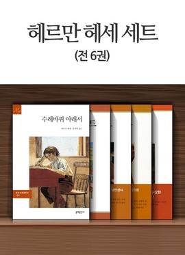도서 이미지 - [세트] 헤르만 헤세 작품집 (전6권)