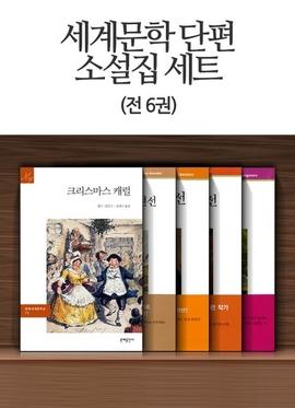 도서 이미지 - [세트] 세계문학 단편 소설집 (전6권)