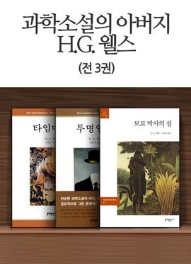도서 이미지 - 과학소설의 아버지 H.G. 웰스 (전3권)