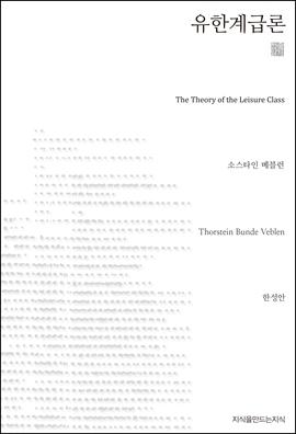 도서 이미지 - 유한계급론 - 천줄읽기