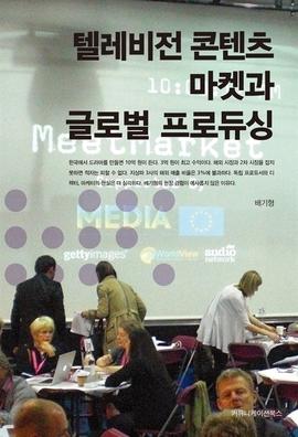 도서 이미지 - 텔레비전 콘텐츠 마켓과 글로벌 프로듀싱