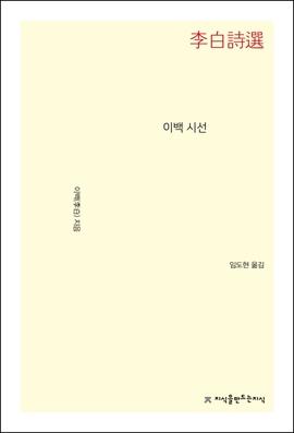 도서 이미지 - 이백 시선