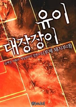 도서 이미지 - [합본] 대장장이 유이 (전7권/완결)