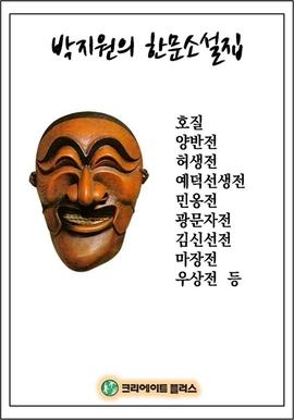 도서 이미지 - 박지원 한문소설집