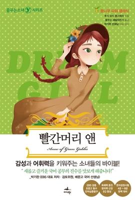 도서 이미지 - 빨간머리 앤 (꿈꾸는소녀 Y 시리즈 1)