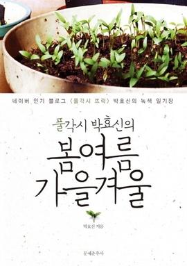 도서 이미지 - 풀각시 박효신의 봄 여름 가을 겨울