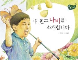 도서 이미지 - [풀잎 그림책 시리즈 06] 내 친구 나비를 소개합니다