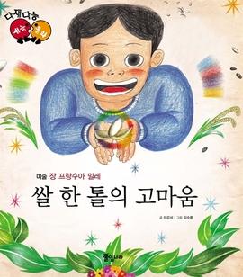 도서 이미지 - [다재다능 예능동화 시리즈 06] 쌀 한 톨의 고마움