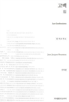 도서 이미지 - 고백 - 천줄읽기