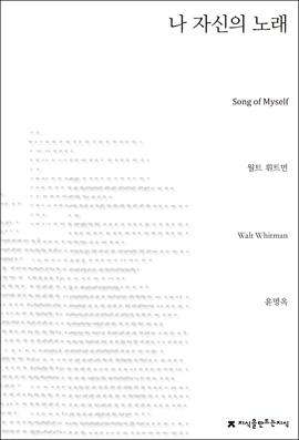 도서 이미지 - 나 자신의 노래