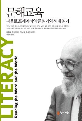 도서 이미지 - 문해교육: 파울로 프레이리의 글 읽기와 세계 읽기