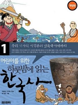 도서 이미지 - 어린이를 위한 하룻밤에 읽는 한국사 1