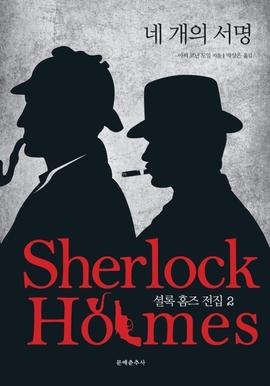 도서 이미지 - 셜록 홈즈 전집  2 - 네 개의 서명