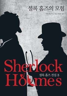도서 이미지 - 셜록 홈즈 전집  3 - 셜록 홈즈의 모험