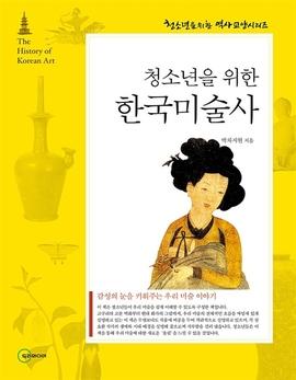 도서 이미지 - 한국미술사
