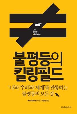도서 이미지 - 불평등의 킬링필드