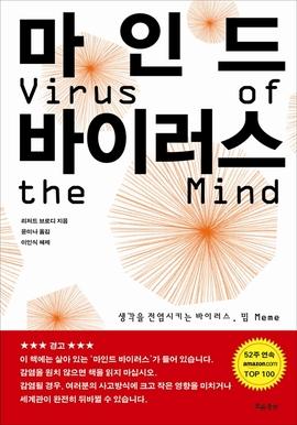 도서 이미지 - 마인드 바이러스 - 생각을 전염시키는 바이러스, 밈
