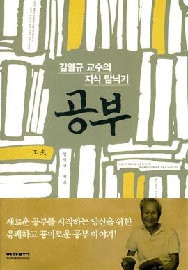 도서 이미지 - 공부 - 김열규 교수의 지식 탐닉기