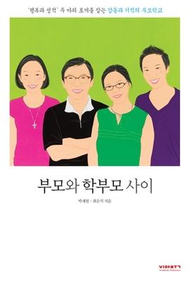도서 이미지 - 부모와 학부모 사이 : SBS 스페셜 〈부모vs학부모〉 '기적의 카페' 공식 교재