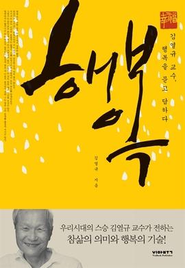 도서 이미지 - 행복 - 김열규 교수, 행복을 묻고 답하다