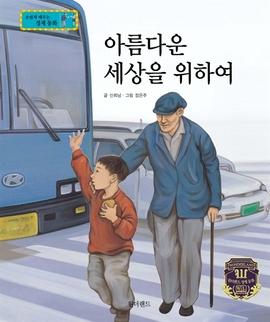 도서 이미지 - [손쉽게 배우는 경제동화34] 아름다운 세상을 위하여