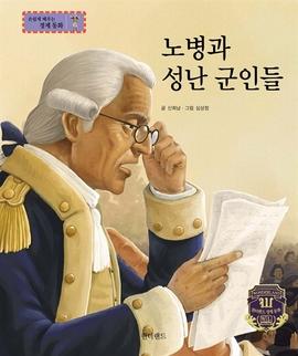 도서 이미지 - [손쉽게 배우는 경제동화55] 노병과 성난 군인들