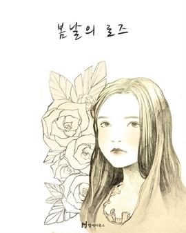 도서 이미지 - 봄날의 로즈