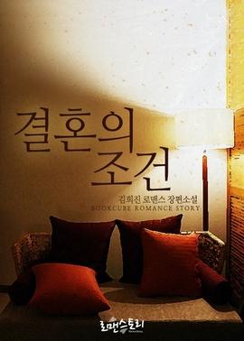 도서 이미지 - 결혼의 조건 (김희진 저)