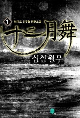 도서 이미지 - [합본] 십삼월무 (전7권/완결)