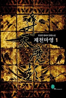 도서 이미지 - [합본] 제천마영 (전5권/완결)
