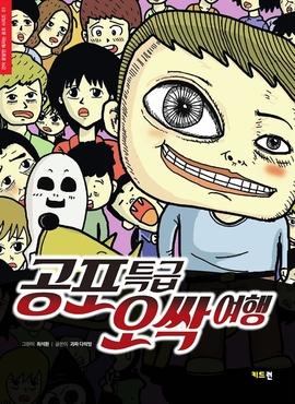 도서 이미지 - 공포특급 오싹여행 - 간이 콩알만 해지는 공포 시리즈 01