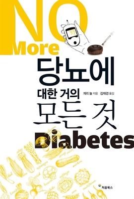 도서 이미지 - 당뇨에 대한 거의 모든 것