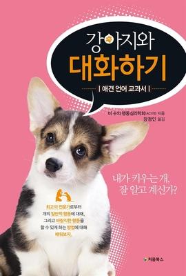 도서 이미지 - 강아지와 대화하기