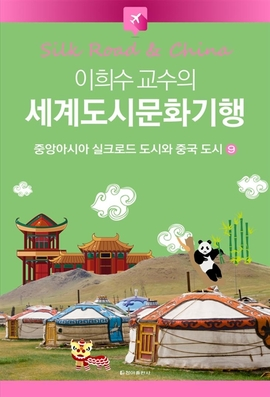 도서 이미지 - 이희수 교수의 세계도시문화기행 09 중앙아시아 실크로드 도시와 중국 도시