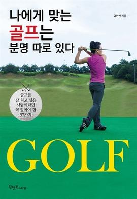 도서 이미지 - 나에게 맞는 골프는 분명 따로 있다