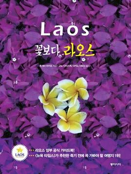 도서 이미지 - 꽃보다 라오스: 라오스 정부 공식 가이드북!