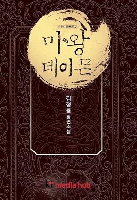 도서 이미지 - [합본] 마왕 데이몬 (전12권/완결)
