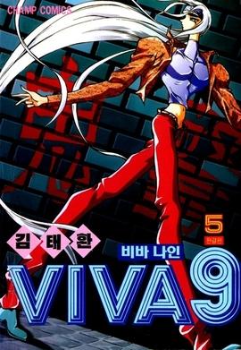 도서 이미지 - VIVA 9 (비바 나인)