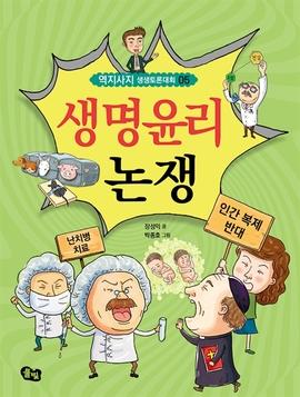 도서 이미지 - 생명 윤리 논쟁 - 역지사지 생생 토론대회 05