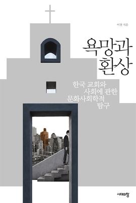 도서 이미지 - 욕망과 환상 - 한국 교회와 사회에 관한 문화사회학적 탐구