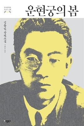 도서 이미지 - [ 한국문학을 권하다 20] 운현궁의 봄