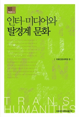 도서 이미지 - 인터-미디어와 탈경계 문화