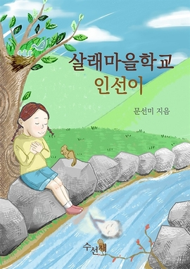 도서 이미지 - 살래마을학교 인선이 (체험판)